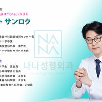 【韓国整形/韓国美容外科】NANA美容外科 東京相談会間近!!の記事に添付されている画像