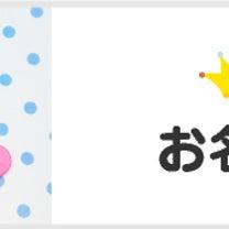 入園入学準備特集♪これで完ペキ!役立ち商品2019の記事に添付されている画像
