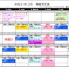 ★サイクルハウス2月スケジュール予定表★の画像