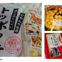 業務スーパーのトッポキ~〜(。˃ ᵕ ˂ )ƅの記事に添付されている画像