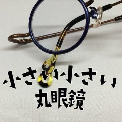 小さい小さい可愛い可愛い丸眼鏡の記事に添付されている画像