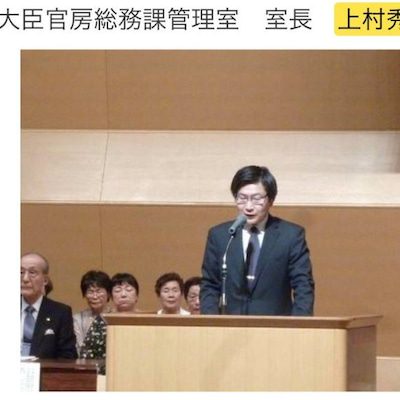国民の知る権利を無視している堕落した公務員 上村秀紀の記事に添付されている画像