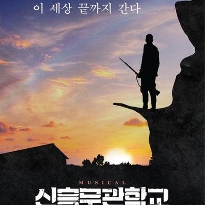 SHINeeオニュ,INFINITEソンギュ出演ミュージカル新興武官学校2次日程の記事に添付されている画像