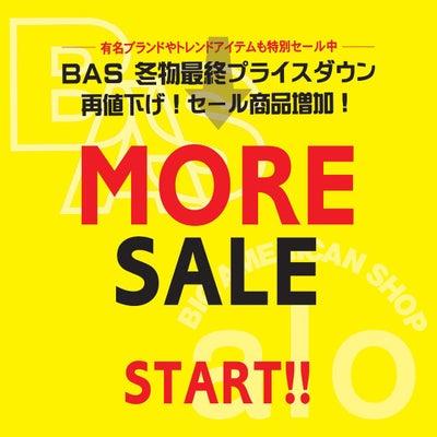 【MORE  SALE開催中!】冬物最終プライスダウン☆の記事に添付されている画像
