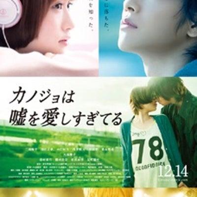 映画『カノ嘘』切ない愛があふれる劇中歌『ちっぽけな愛の歌』が泣ける!の記事に添付されている画像