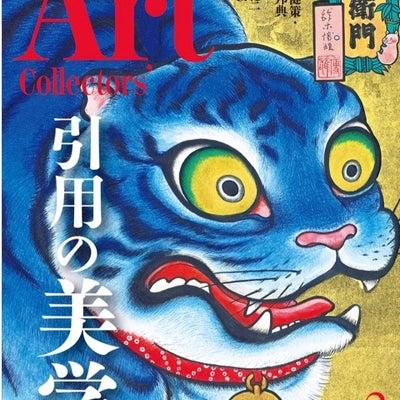 メディア掲載情報「月刊アートコレクターズ2月号」の記事に添付されている画像