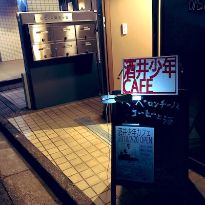 ストールンシネマ@阿佐ヶ谷ぺぺ会4回目 19/01-25の記事に添付されている画像