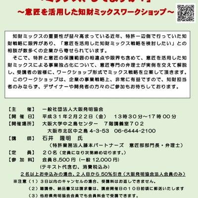 知財ミックスセミナー開催の記事に添付されている画像