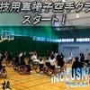 NPO法人武道の学校 競技用車椅子空手クラススタートの画像
