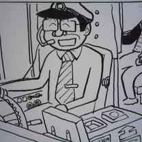 バス運転手、心のボヤキ漫画⑱ No.225の記事に添付されている画像