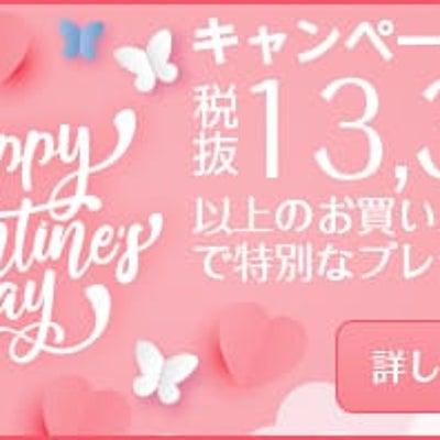 バレンタインキャンペーン☆のご案内です♪の記事に添付されている画像