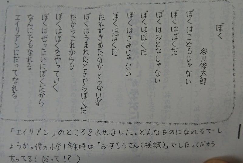 教科書 谷川 俊太郎