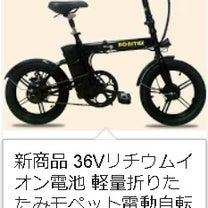 6707:これは自転車と違うのか?の記事に添付されている画像