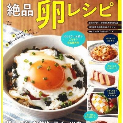 【お知らせ】*HARApeco-GOHANのレシピが本に載っています*の記事に添付されている画像