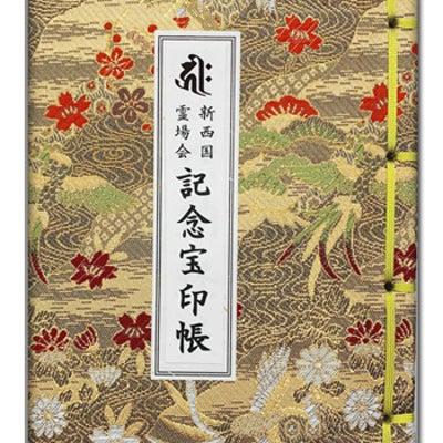 記念宝印帳 【奉納料】未定 2月1日に発表予定です。しばしお待ちを <(_ _)の記事に添付されている画像