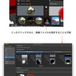 画像 iPhoneアプリ開発:AR その24 お気楽極楽Blender[14] ワクテカですわ の記事より 3つ目