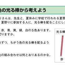 桐蔭中学校の適性検査を解いてみよう2019 英才教育で和歌山の教育を変える紀州松の記事に添付されている画像