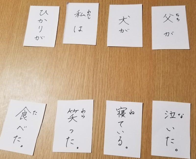 手作りカードで文の構造を学ぼう 国語講師の学習ブログ 札幌発