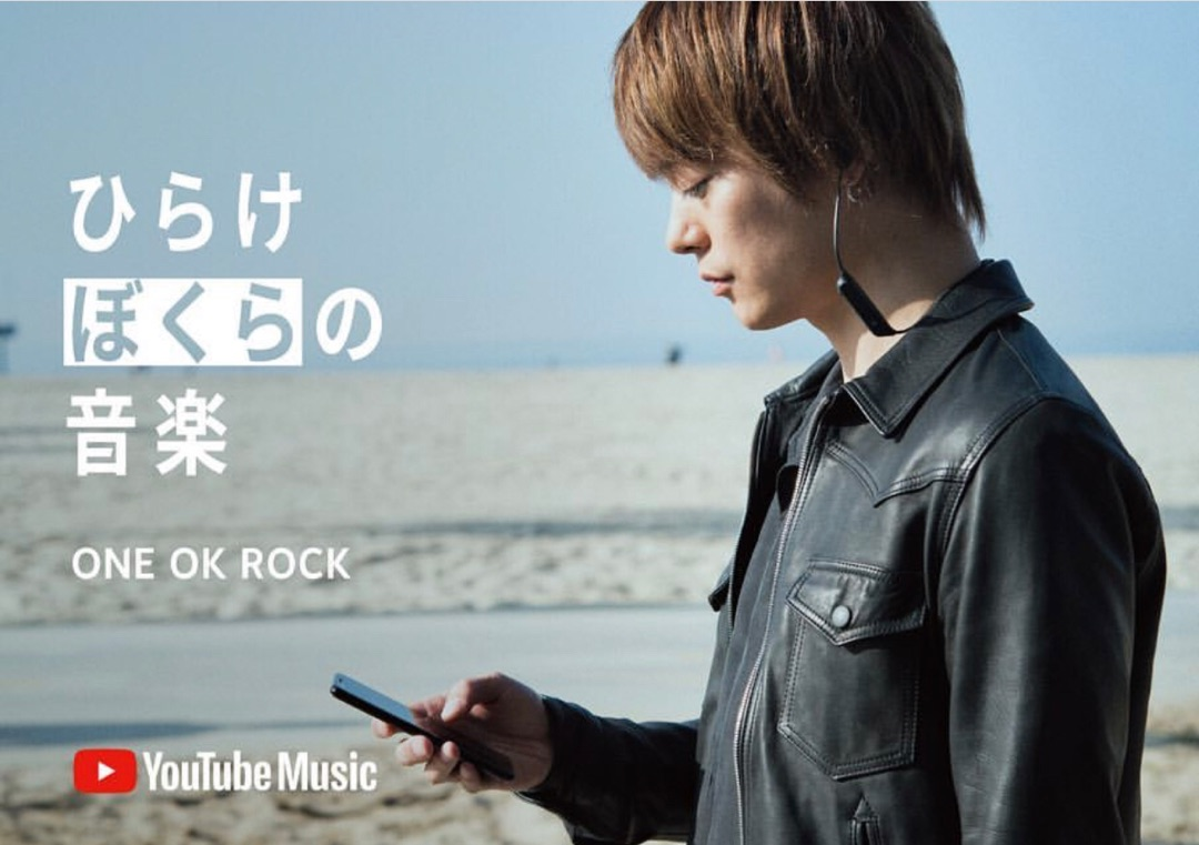 Eye Of The Storm One Ok Rock