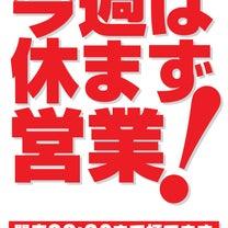 ①あすは折り込みチラシっ♪(*^▽^*)の記事に添付されている画像