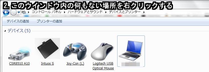 9b1127c31a 繋げ!!Joy-ConをBluetooth未搭載・Windows7のPCに……!! 前編 | 天体 ...