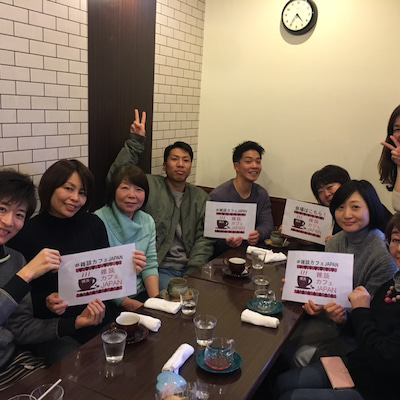 【第4回 雑談カフェ@横浜】開催しました~♪の記事に添付されている画像