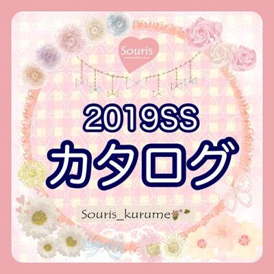 Souris (スーリー )2019SSカタログ入荷のお知らせ☆彡の記事に添付されている画像