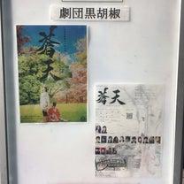 劇団黒胡椒 第11回公演 「蒼天~そうてん~」1/26マチネ@上野ストアハウスの記事に添付されている画像