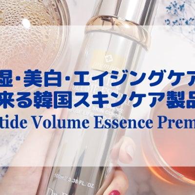 【Dr.Pepti】PEPTIDE VOLUME ESSENCE PREMIUMの記事に添付されている画像