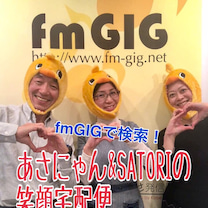 「あさにゃん&SATORIの笑顔宅配便」ゲスト出演!の記事に添付されている画像