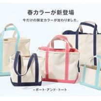 L.L.Bean 春の新色トートバッグ♡の記事に添付されている画像