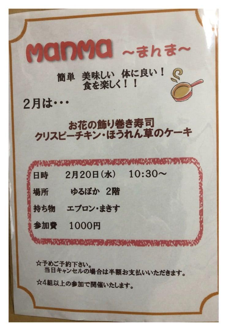 2/20(水)manma(親子クッキング)のお知らせ!