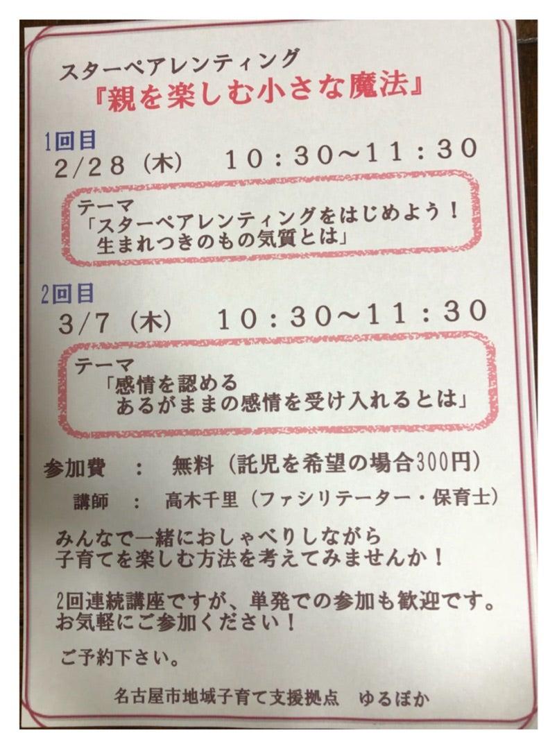 2/28(木) ぽかぽか講座「スターペアレンテイング」のお知らせ!