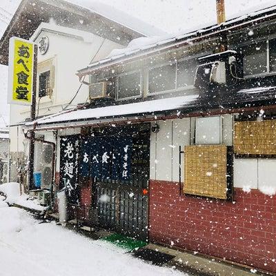 雪の降る朝美味しい呪文!朝ラー!喜多方ラーメン『あべ食堂』の記事に添付されている画像