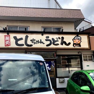 としちゃんうどん ☆ 八幡東区 ☆の記事に添付されている画像