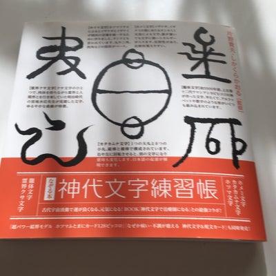 習い事と古代文字の記事に添付されている画像