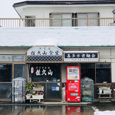 無化調「坦々麺」!喜多方ラーメン『佐久山食堂』の記事に添付されている画像