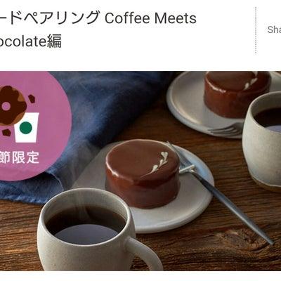 コーヒーセミナー 『coffee meets chocolate編』2019/0の記事に添付されている画像