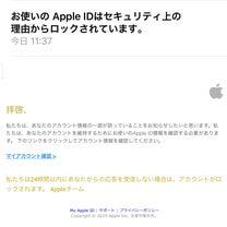 Appleそっくり!だけど要注意!の記事に添付されている画像