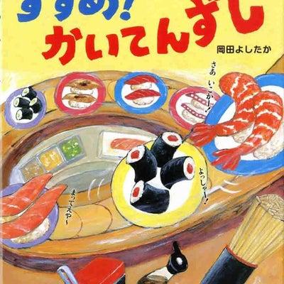 お祝いでもないのにお寿司なんて贅沢の記事に添付されている画像