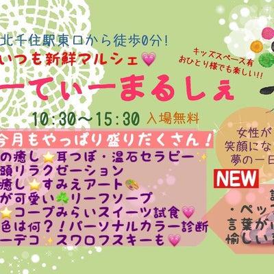 2/25(月)開催★千住びゅーてぃーまるしぇの記事に添付されている画像