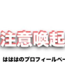 楽しかったよ、プチ旅行(なんば〜梅田)の記事に添付されている画像