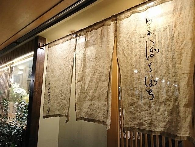 京橋にあるミシュラン2019ビブグルマンのお店!旬菜 ぼちぼち ...