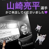 柏レイソル『山崎 亮平選手』ご来店♡の記事に添付されている画像