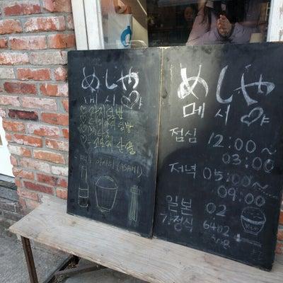 ハートシグナル2♡キムヒョヌの和食屋でランチの記事に添付されている画像