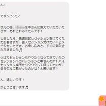 大好きな占いスピリチュアルでの起業の売上アップと受講の無料コンサルのご案内 大阪の記事に添付されている画像