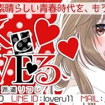 梅田に添い寝リフレ『jkとloveる』グランドオープン!!の記事に添付されている画像