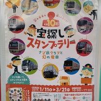 私鉄沿線小さな旅 2019 ~京成、相鉄、京急、TX巡り~の記事に添付されている画像