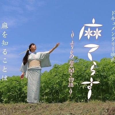 2/14 茨城で「麻てらす」「つ・む・ぐ」上映会開催しますの記事に添付されている画像