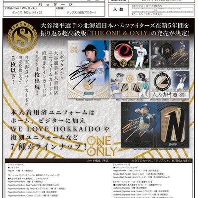 2月23日発売!EPOCH 大谷翔平 オフィシャルコレクション THE ONEの記事に添付されている画像